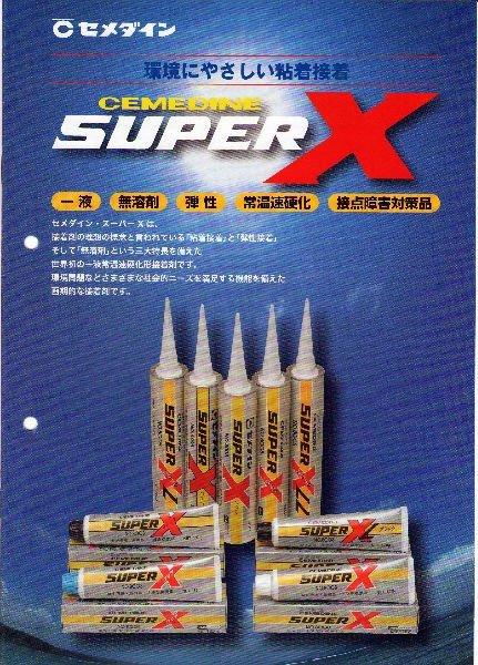 Cemedine Super X Gold No 777 White Stainless Steel Glue