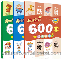 Must-Learn 600 Chinese Characters For Preschool Kids II