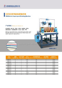 DR90-48-1 Series high speed rope,shoelace making Braiding Machine