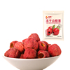 Freeze Dried Pitted Hawthorn Berry fruits