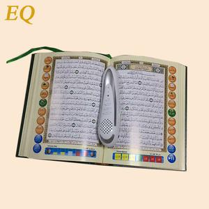 Al Quran Digital Bangla Translation, Al Quran Digital Bangla