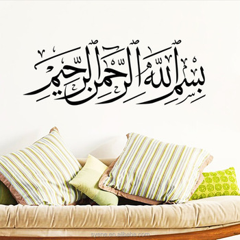 muslim religious items islamic and arabic wall stickers vinyl