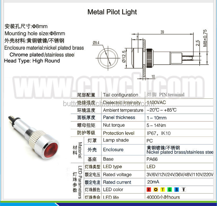 IN06 Red/green/yellow/blue/orange/white/purple/bi-color LED High round head waterproof 8mm LED light indicator 12V