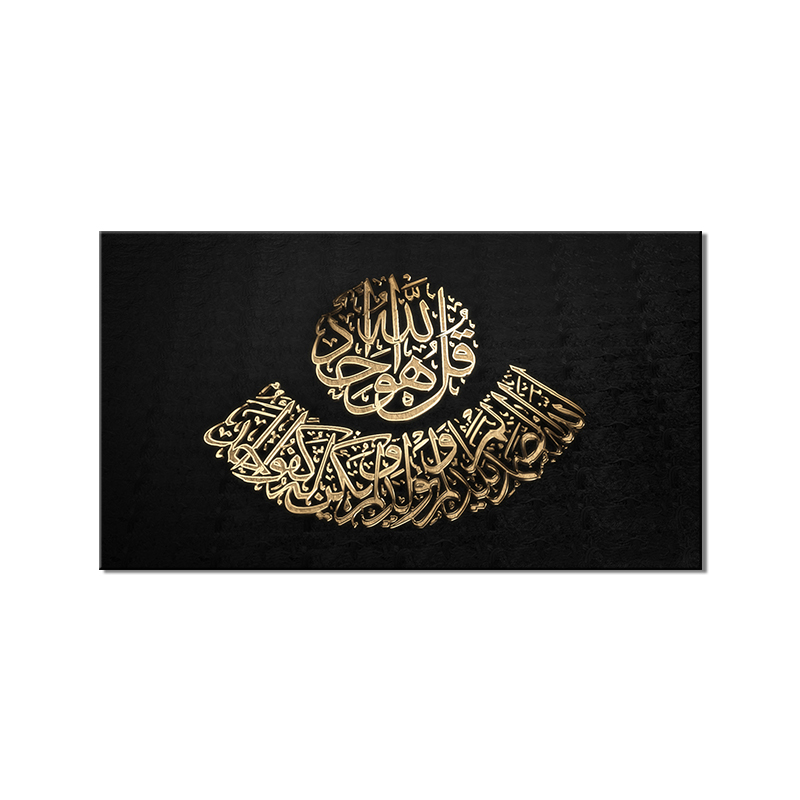 מודרני קיר אמנות תמונות בציר מופשט ירוק פוסטר בית תפאורה 1 חתיכות אסלאמי מוסלמי בד ציור הדפסי HD מסגרת