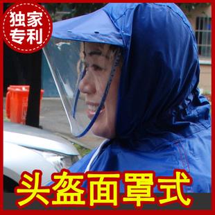 Мотоцикл шлем маска для лица пончо дождь передача электрическая велосипед аккумулятор автомобиль пончо плащ утолщение