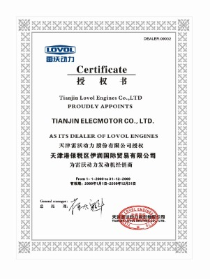 certificate for Lovol engines dealer