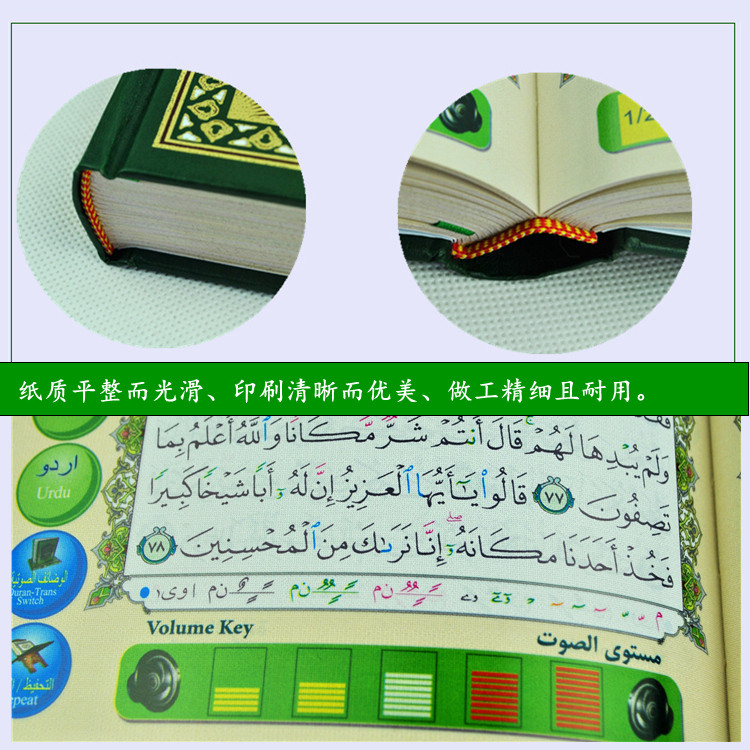Holy quran azan islamic audio player audio mp3 membaca quran dengan terjemahan bangla pidana