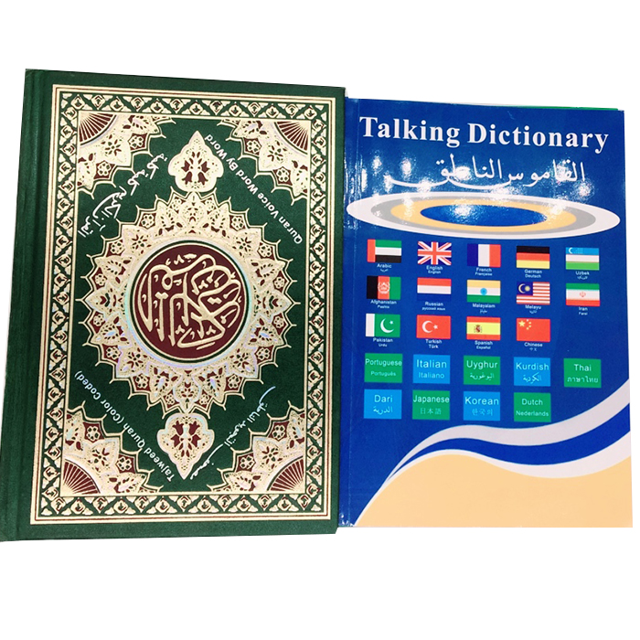 Kode warna tajwid quran digital baca pena, al quran mp3 player bangla Al coran pena reader