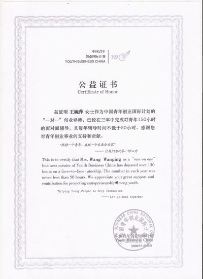 Certification of Honor