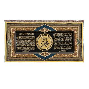 Surat Kursi Woven Gobelin jacquard knitting fabric wall hanging islamic Arabic Calligraphy Alphabet
