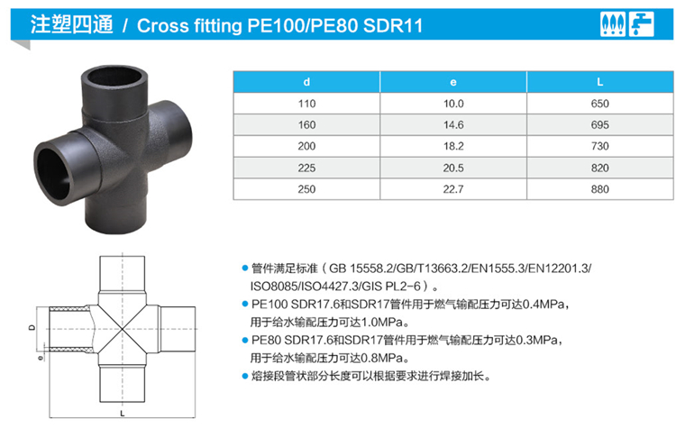 Butt Fusion Hdpe Pipe And Fittings Catalog Catalogue,Cross Tee 4 Way Pipe  Fittings - Buy Butt Fusion Hdpe Pipe Fittings,Hdpe Elbow,Hdpe Cross Tee