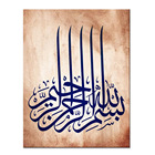 Abstract beautiful modern islamic home decor arabic calligraphy oil painting
