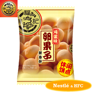 HFC 2630 bulk ball shape cookies, mini biscuits with egg flavour