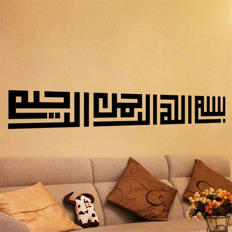 Low Price Home Decor: Low Price Islamic Wall Sticker Home Decor Muslim Home