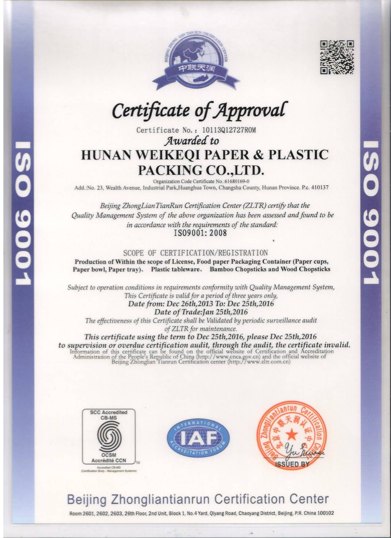 Company Overview Hunan Victory Paper Plastic Packing Co Ltd