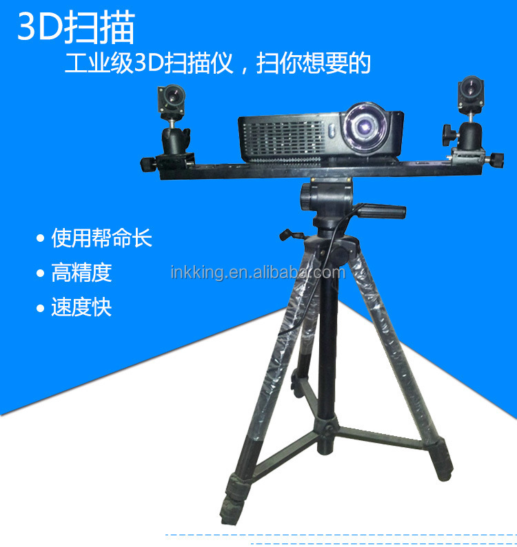 2107 3d scanner For 3d Measurement 3d Body Scanner