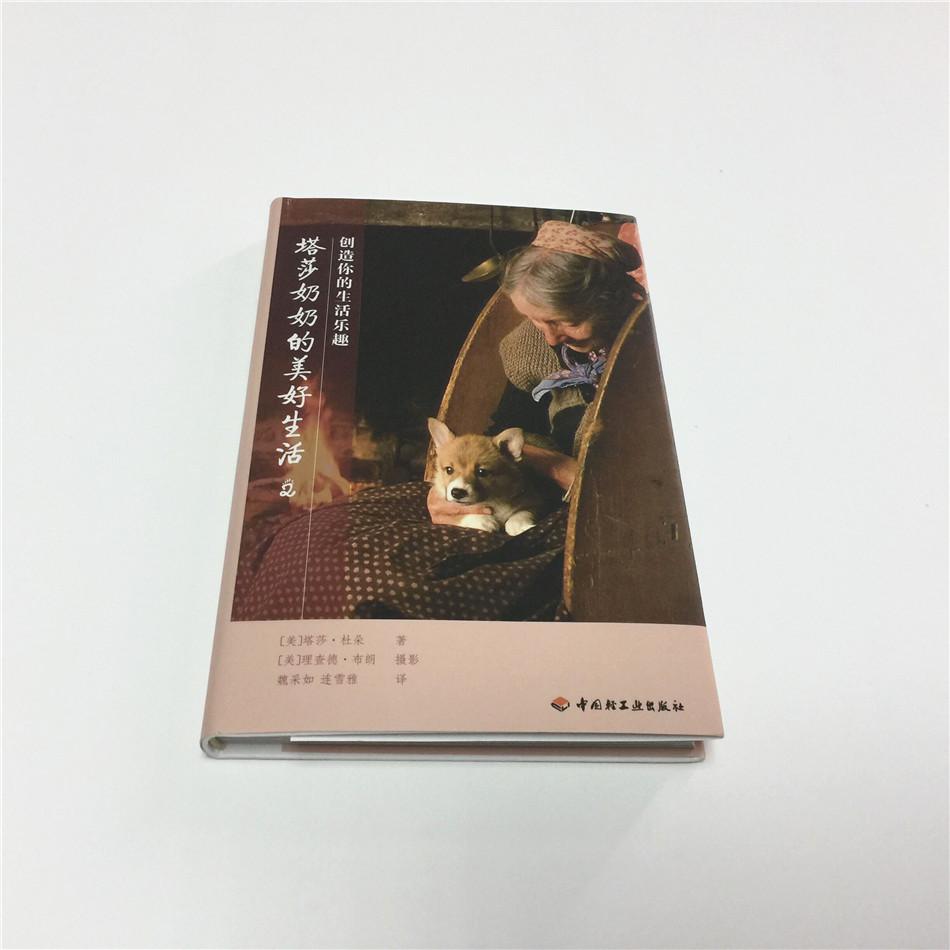 심천 책 인쇄 서비스