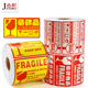 Jetland Warning Shipping label Fragile Warning Stickers - Customer label Seal Care Carton Stickers strong self-adhesive