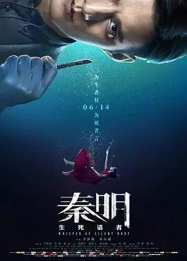 秦明·生死语者的海报图片