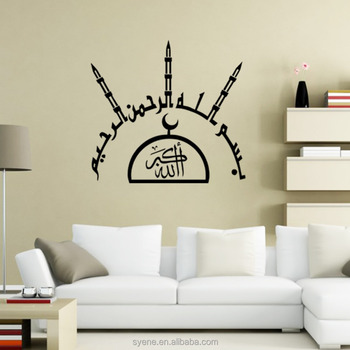 Muslim Islamic Wall Stickers Decoration Wall Art Drawing Removable Art  Vinyl Quotes Removable Adhesive Wall Sticker