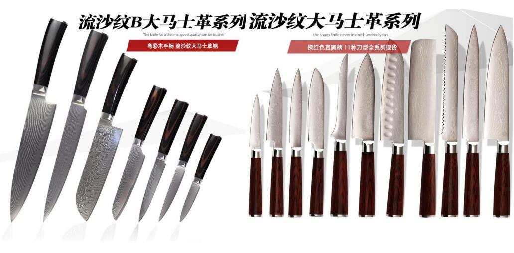 High Carbon Kitchen Knife Set 8inch Chef Knife Set 7CR17mov stainless steel with mini sharpener