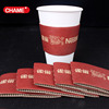 Hot Drinking Paper Cup with Sleeve