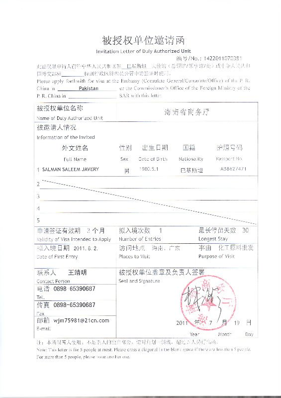 Invitation Letter Agents In China Invitation Letter Agents In China