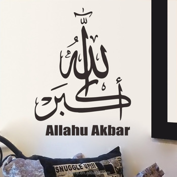waterproof islamic muslim art arabic vinyl wall art decal sticker