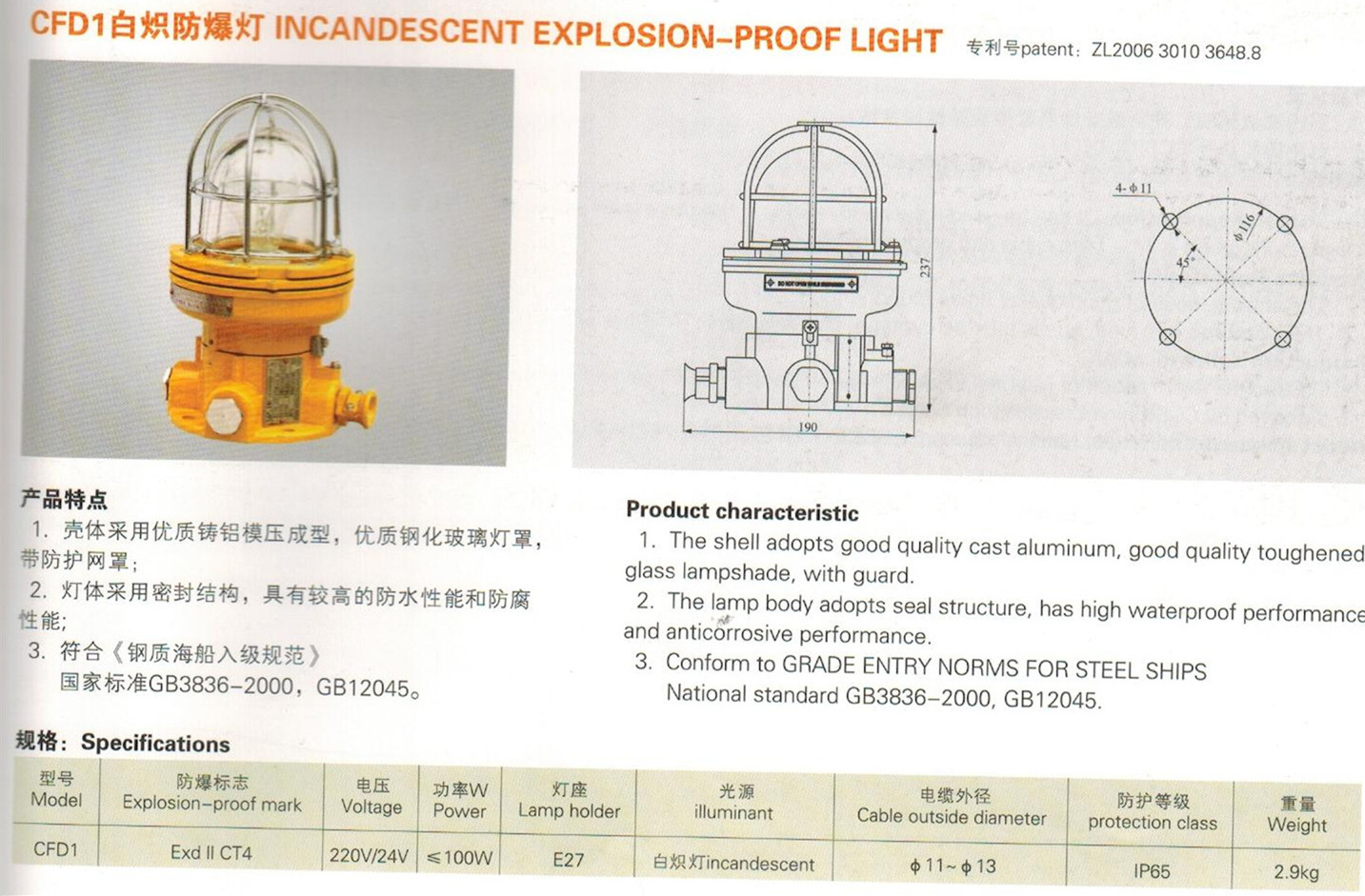 CFD3 Marine Lamp Brass Incandescent Explosion-proof Light
