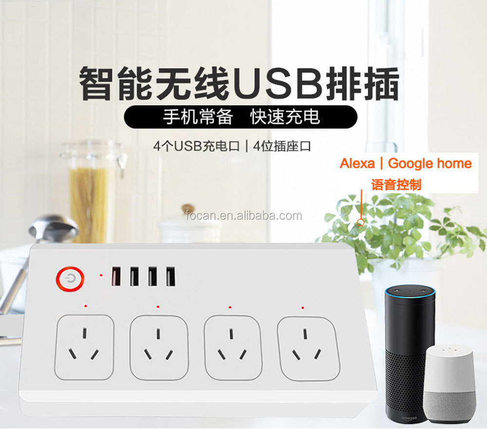 amazon wifi Timing Function Control SAA smart adapter plug with Amazon Alexa ,IFTTT Google Assistant