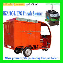 HZA-TC-L LPG Tricycle Loaded Car Washer Portable/Car Wash Machine Movil