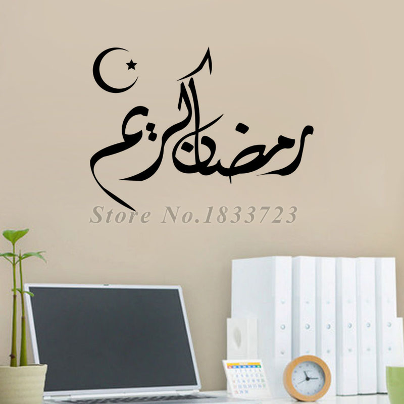 Quran Crescent Calligraphy Wall Stickers Creative Home Decor Wall Decals Adhesive Islamic Muslim Stickers