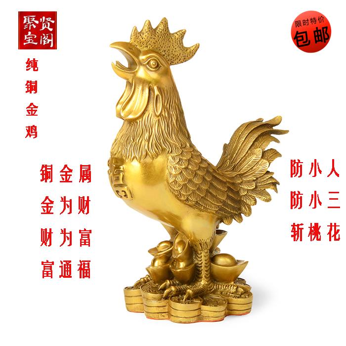 A large Golden <font><b>Rooster</b></font> Chicken copper ornaments gold lucky Feng Shui <font><b>decoration</b></font> <font><b>Home</b></font> Furnishing anti villain