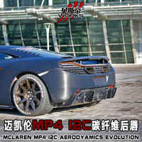 2011-2014 Mp4 12c 650s Revozport Style Carbon Fiber Rear Diffuser ...