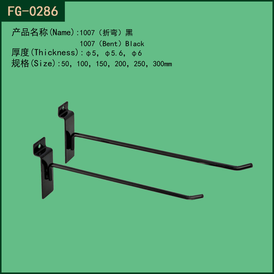 CHROME SLATWALL HOOK ARM FOR DISPLAYING BAGS