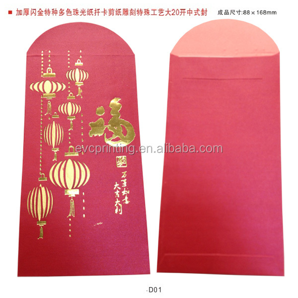 Red packet red packet suppliers and manufacturers at alibaba negle Image collections