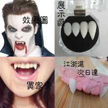 2016 free shipping Halloween party toy show zombies vampires simulation dentures Gags Practical Jokes