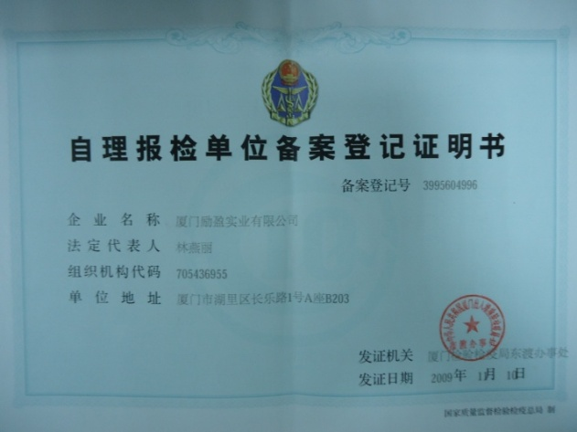 Self-inspection Clearance Certificate