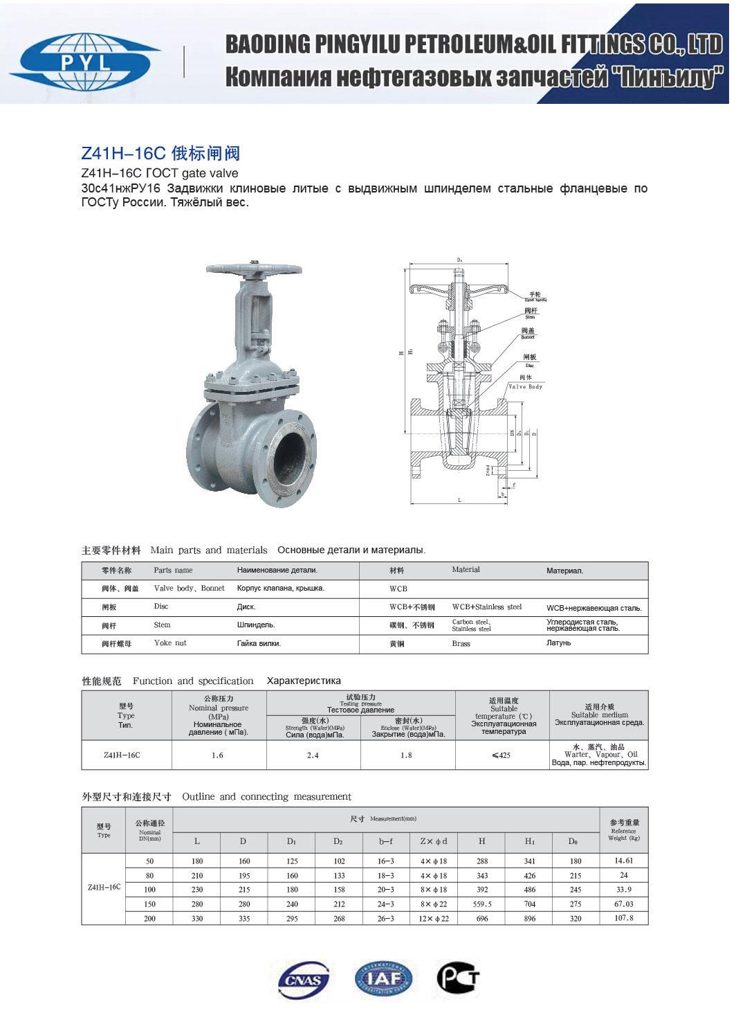Russian  gost cast steel slide gate valve prices
