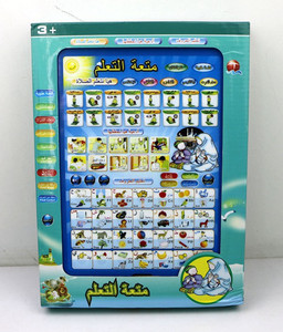 wholesale baby educational muslim islamic toys muslim toys arabic alphabet educational toys
