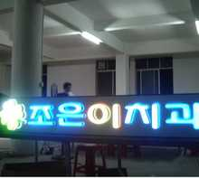 Waterproof! RGB customized store shop custome logo LED sign board for advertisement