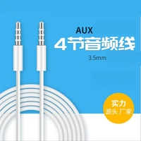 4 links wires 3.5mm to 3.5mm Jack Headphone Stereo Audio mic Male to Male Cable Cord Conversion Cable For iPhone /samsung/HTC