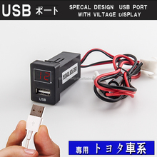 Toyota Revo corolla vios camry 5V 2.1A USB Port Dashboard Voltmeter Phone Charger For Toyota