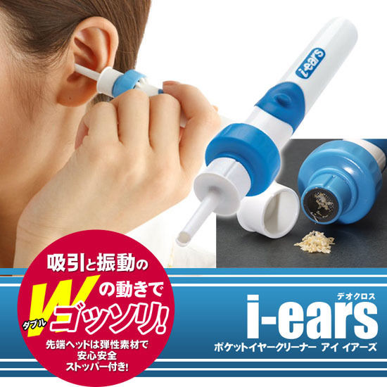 Hot Sale Painless Safety Cordless Electric EAR PICK Wax Remover Cleaner Vacuum i-ears
