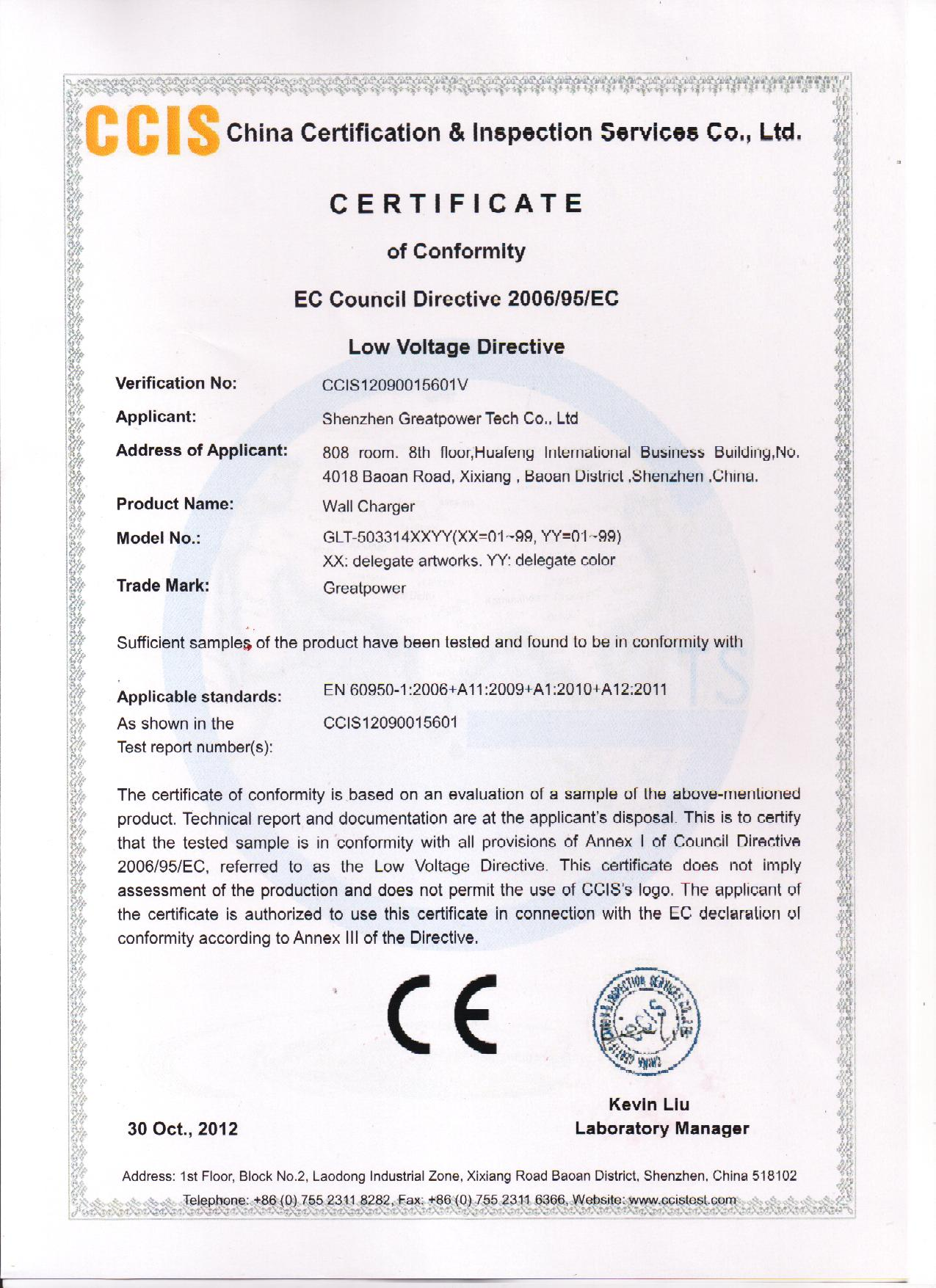 Shenzhen greatpower tech co ltd adapterswitching power certification 1betcityfo Gallery
