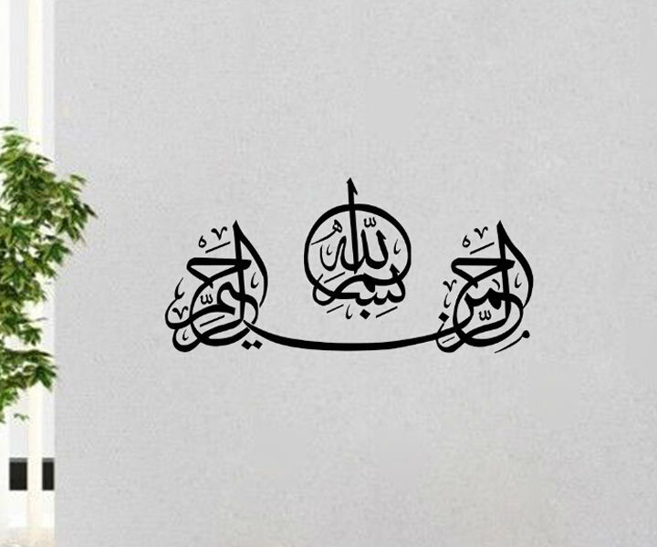 Hope Arabic Allah Muslim Quote Lettering Inspiration Removable Wall Sticker Home Decoration For Bedroom