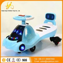 China eco-friendly kids swing car supplier / cheap baby twist car / children swing car wholesale