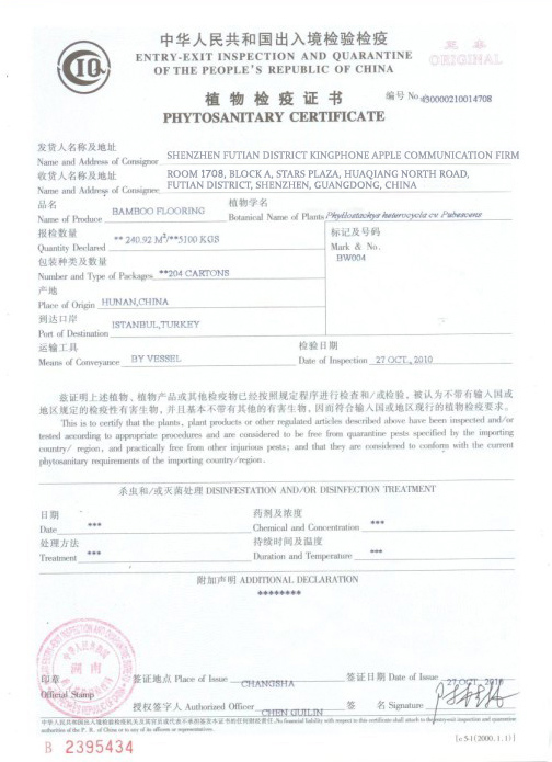 Phytosanttary certificate