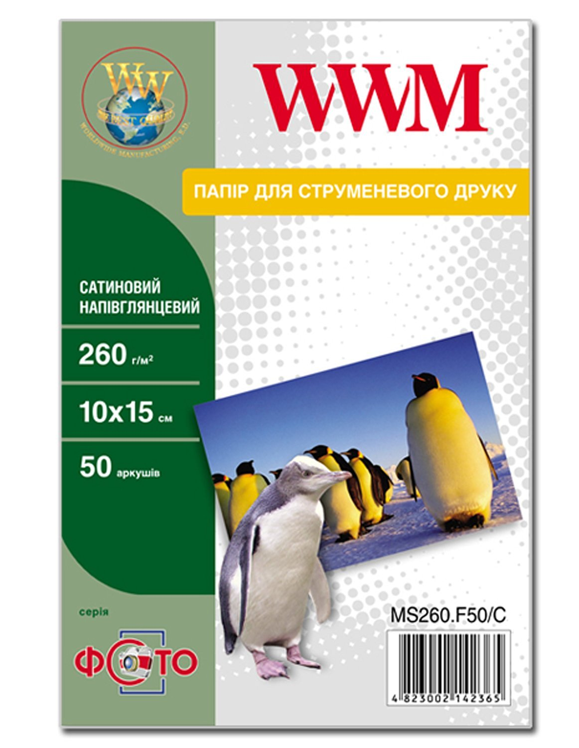 Photo Paper Satin Semi - Gloss, Glossy WWM, 4 x 6 Inches, 50 Sheets (MS260.F50/C); High Quality, For Any Desktop Inkjet Printers, Excellent White Inkjet Printer Photo Paper for Printing Color Images, Satin Semi - Glossy Coated, Pack of 50, 260gsm, Whiteness 96%, Brightness 115% on 457nm, Size 4x6