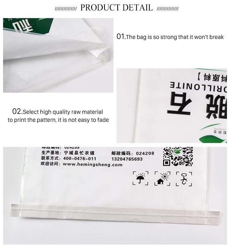 निर्माताओं Polypropylene पीपी पैकेज टुकड़े टुकड़े में Bopp बुना पशु फ़ीड बैग